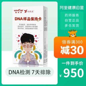 艾滋病DNA检测价格